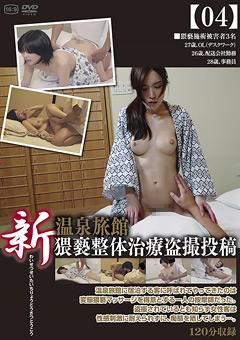 新 温泉旅館 猥褻整体治療盗撮投稿【04】