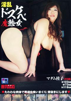 淫乱ドスケベ魔熟女 マダム桂子
