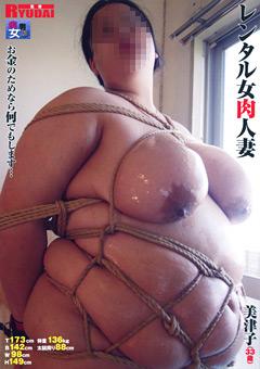 レンタル女肉人妻 美津子