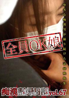 痴漢記録日記vol. 67