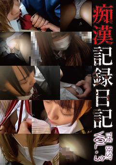 痴漢記録日記THE BEST VOL.03