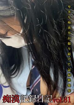痴漢記録日記vol.81