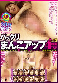 SUPERパックリまんこアップ4時間SP vol.13