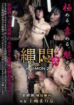 縄悶 弐 -JOUMON- 2