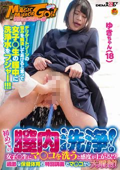 マジックミラー号 初めての膣内洗浄!ゆきちゃん(18)
